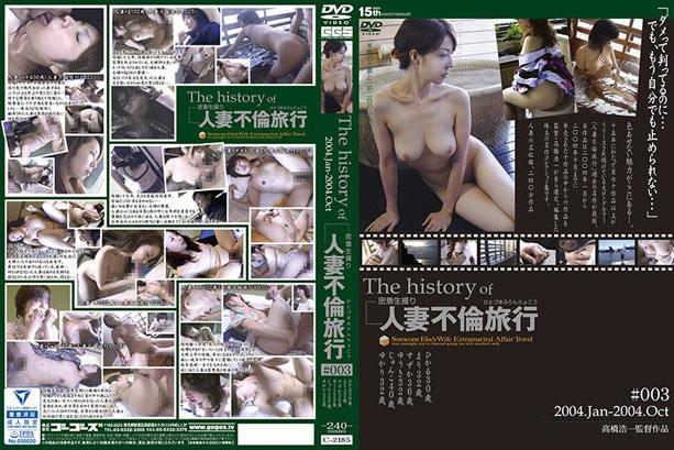the history of 人妻不倫旅行 #003 2004.Jan.~2004.Oct.