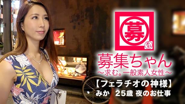 【フェラチオの神様】25歳【Gカップ美女】みかちゃん参上!【凄フェラテク】『私にとってはSEXはオマケかな♪でも好きょ♪』【ぶっかけ】リクエストするド変態!