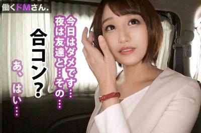 働くドMさん. Case.5 IT企業WEBマーケター/藤崎さん/23歳 Fcup新入社員を1…