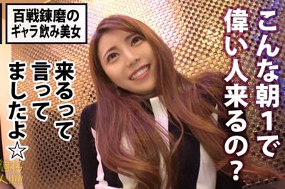 東京を駆けずり荒稼ぐ超絶美女!一晩10万以上荒稼ぐしたたかハイテンショ…
