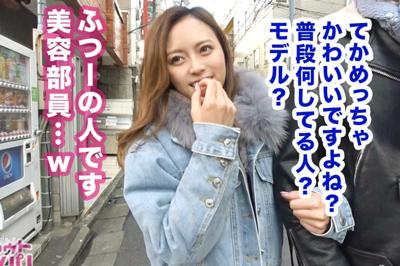 唾液多量なドエロビッチ降臨!!早朝渋谷でモデル系クラバー美女をナンパ⇒…