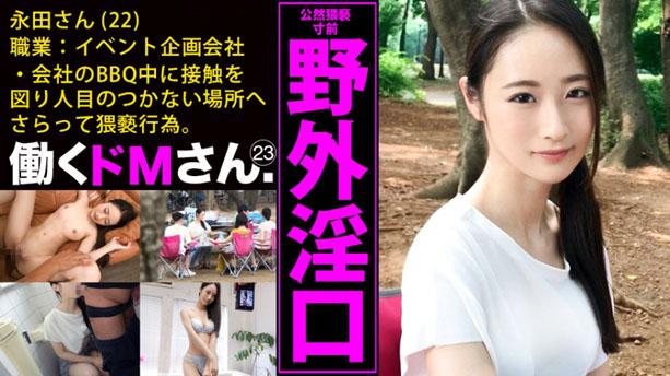 イベント会社企画/永田さん/22歳 透けるような色白美人に白昼堂々の野外淫口を迫る。夜、日中は隠れていた魅惑の脚線美にむしゃぶりつくセックス!