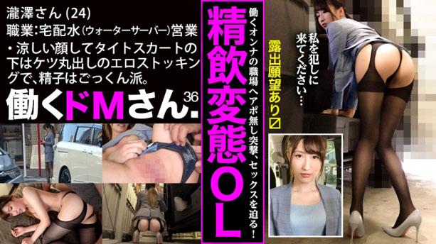 宅配水営業/瀧澤さん/24歳 【いつ犯されても、いい】涼しい顔してタイトスカートの下はケツ丸出しのエロストッキングで、精子はごっくん派。