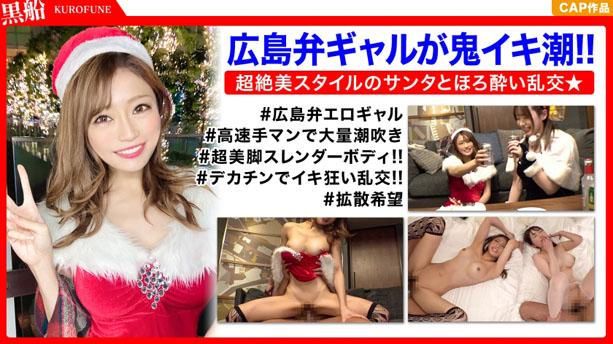 六〇木キャバクラ現役ギャル嬢(22)をクリスマスナンパ!駅弁から顔射まで屈服SEXフルコースでデカチン沼にハメちゃいました♪
