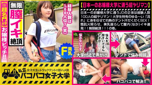 【名門大学!お嬢様ビッチ】日本一のお嬢様大学に通うJDの正体は経験人数100人の超ヤリマン!灼熱のテント汗だくだくSEX!膣内(なか)イキ連発!無限絶頂!