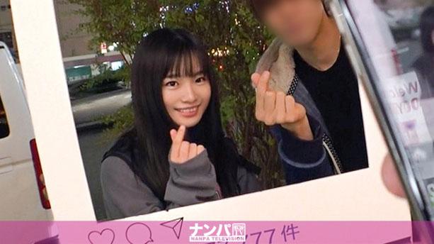 新宿で映えスポットを提供していたら引っかかったのは天真爛漫な美少女!グイグイ来られると弱い性格?流されSEXでイキまくり!