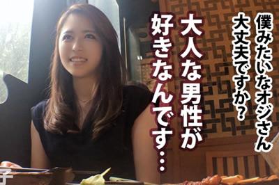 婚活女子01:このエロさは見ないとわからない!!